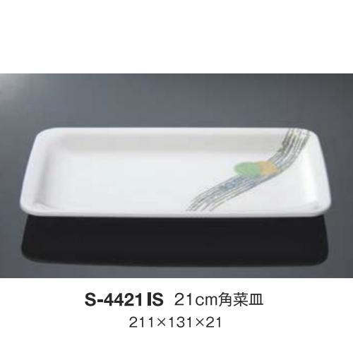 ※10個セット※ メラミン 21cm角菜皿 211X131mm H21mm 一水[S-4421IS] キョーエーメラミン 業務用 E5