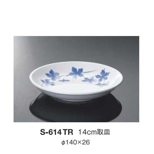 ※10個セット※ メラミン 14cm取皿 直径140mm H26mm 蔓草[S-614TR] キョーエーメラミン 業務用 E5