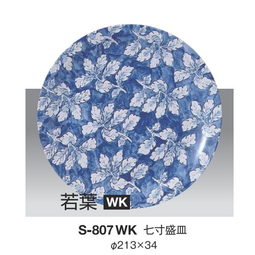 ※10個セット※ メラミン 七寸盛皿 直径213mm H34mm 若葉 盛皿[S-807WK] キョーエーメラミン 業務用 E5