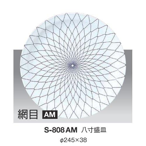 ※10個セット※ メラミン 八寸盛皿 直径245mm H38mm 網目 盛皿[S-808AM] キョーエーメラミン 業務用 E5