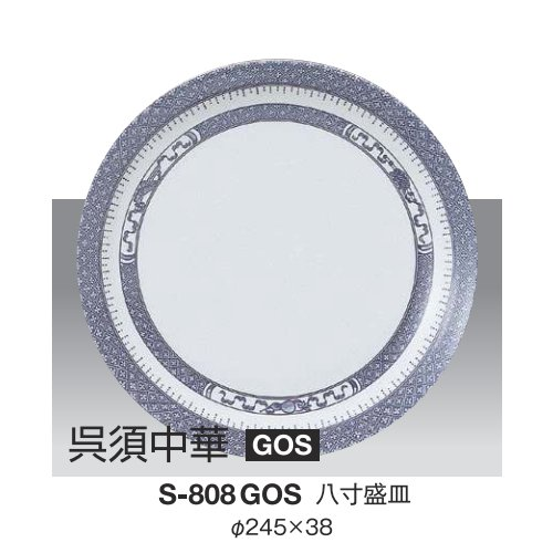 ※10個セット※ メラミン 八寸盛皿 直径245mm H38mm 呉須中華 盛皿[S-808GOS] キョーエーメラミン 業務用 E5