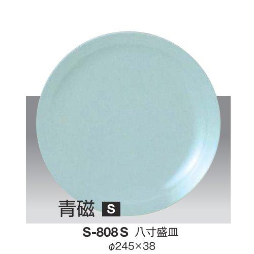 ※10個セット※ メラミン 八寸盛皿 直径245mm H38mm 青磁 盛皿[S-808S] キョーエーメラミン 業務用 E5