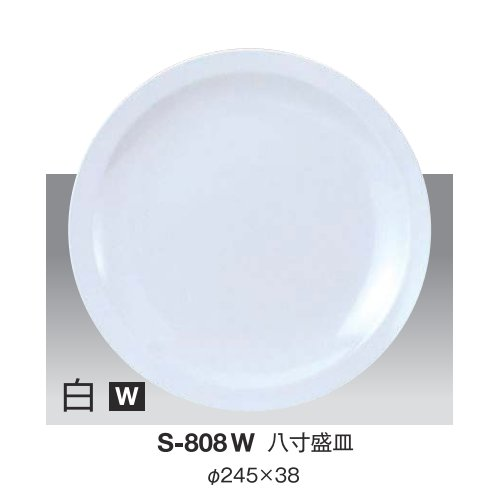 ※10個セット※ メラミン 八寸盛皿 直径245mm H38mm 白 盛皿[S-808W] キョーエーメラミン 業務用 E5