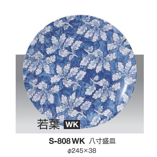 ※10個セット※ メラミン 八寸盛皿 直径245mm H38mm 若葉 盛皿[S-808WK] キョーエーメラミン 業務用 E5