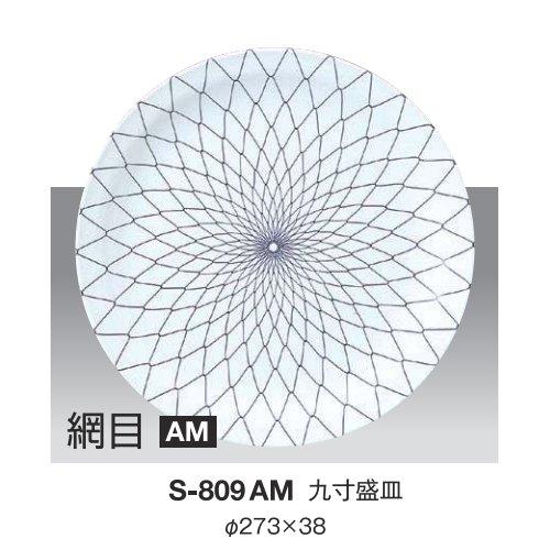 ※10個セット※ メラミン 九寸盛皿 直径273mm H38mm 網目 盛皿[S-809AM] キョーエーメラミン 業務用 E5