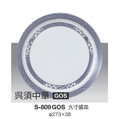 ※10個セット※ メラミン 九寸盛皿 直径273mm H38mm 呉須中華 盛皿[S-809GOS] キョーエーメラミン 業務用 E5