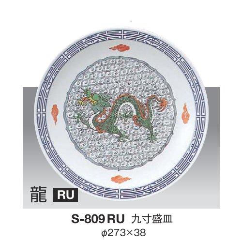 ※10個セット※ メラミン 九寸盛皿 直径273mm H38mm 龍 盛皿[S-809RU] キョーエーメラミン 業務用 E5