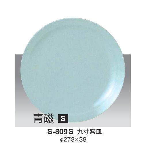 ※10個セット※ メラミン 九寸盛皿 直径273mm H38mm 青磁 盛皿[S-809S] キョーエーメラミン 業務用 E5