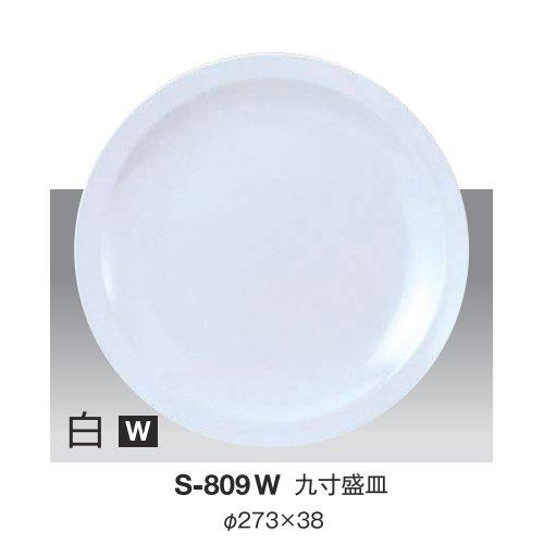 ※10個セット※ メラミン 九寸盛皿 直径273mm H38mm 白 盛皿[S-809W] キョーエーメラミン 業務用 E5