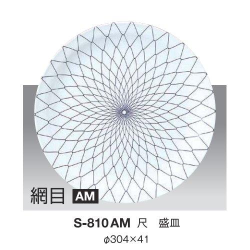 ※5個セット※ メラミン 尺盛皿 直径304mm H41mm 網目 盛皿[S-810AM] キョーエーメラミン 業務用 E5