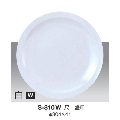 ※10個セット※ メラミン 尺盛皿 直径304mm H41mm 白 盛皿[S-810W] キョーエーメラミン 業務用 E5