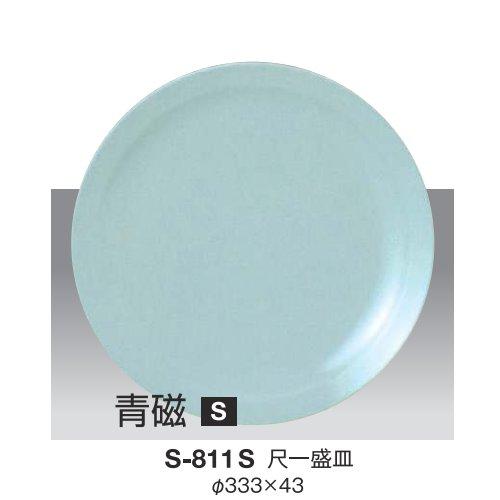 ※10個セット※ メラミン 尺一盛皿 直径333mm H43mm 青磁 盛皿[S-811S] キョーエーメラミン 業務用 E5