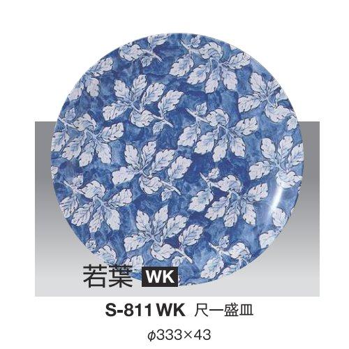 ※5個セット※ メラミン 尺一盛皿 直径333mm H43mm 若葉 盛皿[S-811WK] キョーエーメラミン 業務用 E5