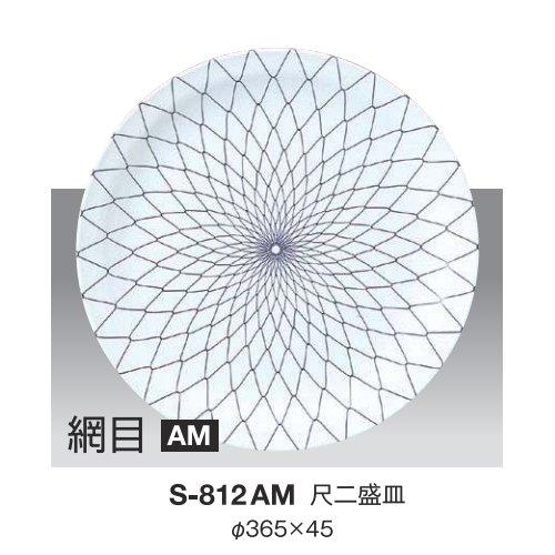 ※5個セット※ メラミン 尺二盛皿 直径365mm H45mm 網目 盛皿[S-812AM] キョーエーメラミン 業務用 E5