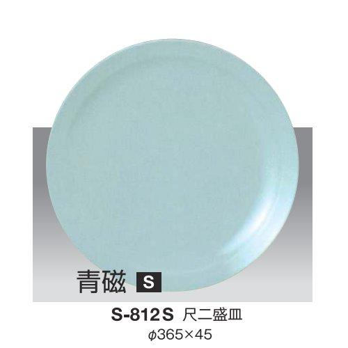 ※5個セット※ メラミン 尺二盛皿 直径365mm H45mm 青磁 盛皿[S-812S] キョーエーメラミン 業務用 E5