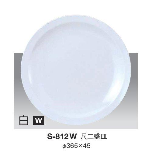 ※5個セット※ メラミン 尺二盛皿 直径365mm H45mm 白 盛皿[S-812W] キョーエーメラミン 業務用 E5