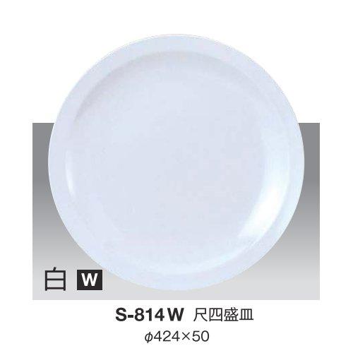 ※5個セット※ メラミン 尺四盛皿 直径424mm H50mm 白 盛皿[S-814W] キョーエーメラミン 業務用 E5