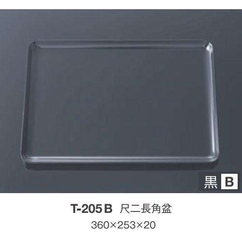 ※10個セット※ メラミン 尺二長角盆 360X253mm H20mm 黒 お盆・お膳[T-205B] キョーエーメラミン 業務用 E5