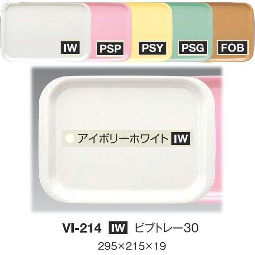 ※10個セット※ メラミン ビブトレー30 295X215mm H19mm アイボリーホワイト ビブトレー[VI-214IW] キョーエーメラミン 業務用 E5