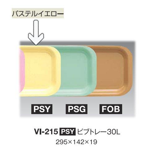 ※10個セット※ メラミン ビブトレー30L 295X142mm H19mm パステルイエロー ビブトレー[VI-215PSY] キョーエーメラミン 業務用 E5