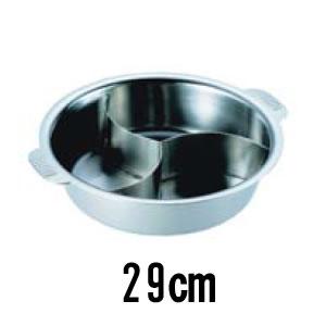 送料無料! よせ鍋・季節鍋・鍋物29cm ステンレス製 仕切り付 SW 電磁ちり鍋 3仕切 29cm (EBM19-1)(1543-02)