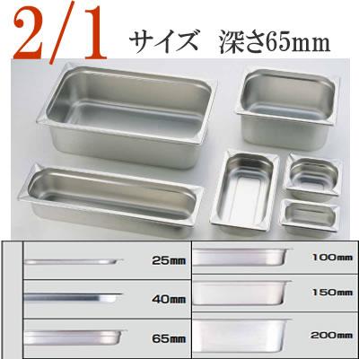 KINGO(キンゴー)ステンレス ホテルパン 21065 2/1サイズ 深さ65mm スチームコンベクションオーブン用バット スチコン(6-0113-0113)