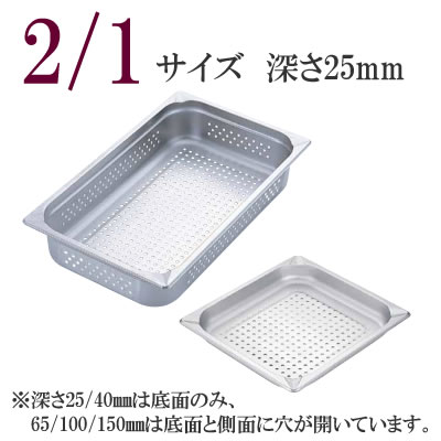 KINGO(キンゴー)ステンレス 穴明ホテルパン(板厚1.0mm ) 21025PS 2/1サイズ 深さ25mm スチームコンベクションオーブン用バット (6-0114-0101)