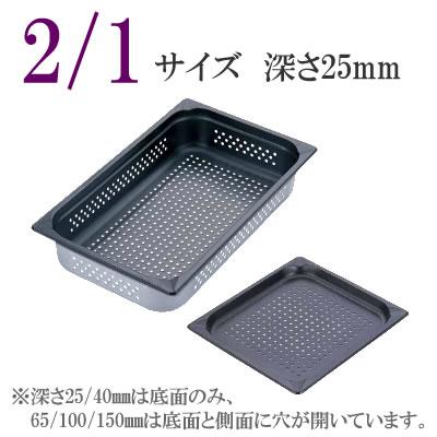 KINGO(キンゴー)ステンレス ノンスティック穴明ホテルパン 21025PFS 2/1サイズ 深さ25mm スチームコンベクションオーブン用(7-0114-0301)