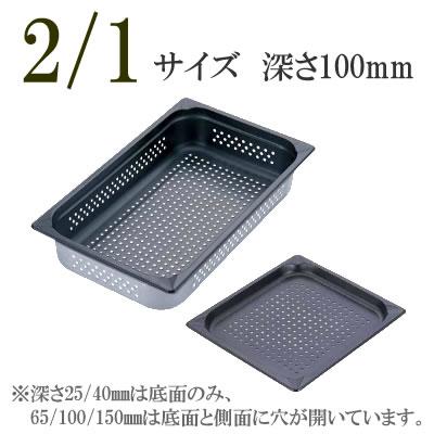 送料無料 KINGO(キンゴー)ステンレス ノンスティック穴明ホテルパン 21100PFS 2/1サイズ 深さ100mm スチームコンベクションオーブン用(6-0114-0313)