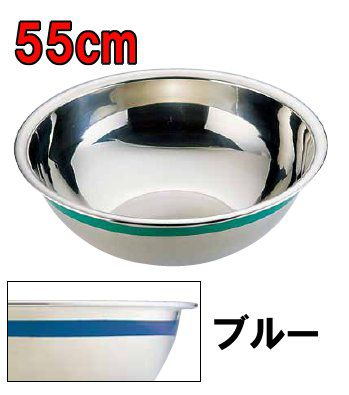 Ω18-8カラーライン ブルー ステンレス 料理道具 ボール 使い分けに便利! (6-0236-0158) 55cm ボール
