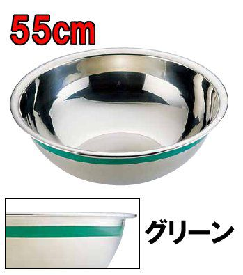 料理道具 ボール ステンレス 使い分けに便利! Ω18-8カラーライン ボール 55cm グリーン (6-0236-0160)