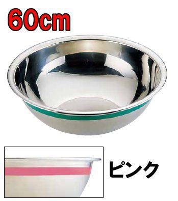 料理道具 ボール ステンレス 送料無料 使い分けに便利! Ω18-8カラーライン ボール 60cm ピンク (6-0236-0161)