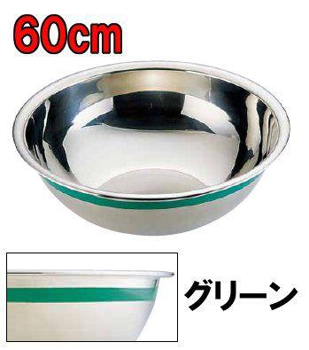 料理道具 ボール ステンレス 送料無料 使い分けに便利! Ω18-8カラーライン ボール 60cm グリーン (6-0236-0164)