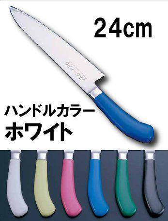 送料無料 包丁・ナイフ TKG-PRO(プロ) 業務用抗菌カラー包丁 牛刀(両刃) 24cm ホワイト (6-0308-0513)