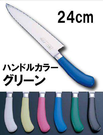 送料無料 包丁・ナイフ TKG-PRO(プロ) 業務用抗菌カラー包丁 牛刀(両刃) 24cm グリーン (6-0308-0517)