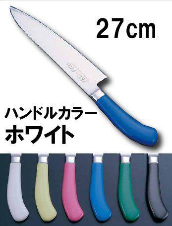 送料無料 包丁・ナイフ TKG-PRO(プロ) 業務用抗菌カラー包丁 牛刀(両刃) 27cm ホワイト (6-0308-0519)