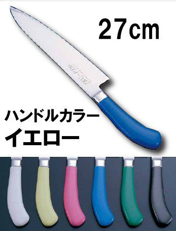 送料無料 包丁・ナイフ TKG-PRO(プロ) 業務用抗菌カラー包丁 牛刀(両刃) 27cm イエロー (6-0308-0520)