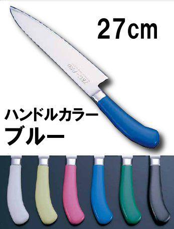 送料無料 包丁・ナイフ TKG-PRO(プロ) 業務用抗菌カラー包丁 牛刀(両刃) 27cm ブルー (6-0308-0522)