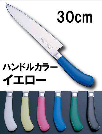 包丁・ナイフ TKG-PRO(プロ) 業務用抗菌カラー包丁 牛刀(両刃) 30cm イエロー (7-0316-0210)