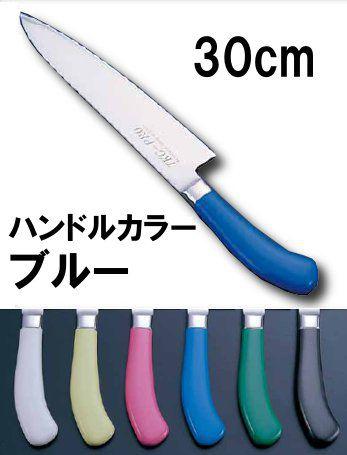 送料無料 包丁・ナイフ TKG-PRO(プロ) 業務用抗菌カラー包丁 牛刀(両刃) 30cm ブルー (6-0308-0528)