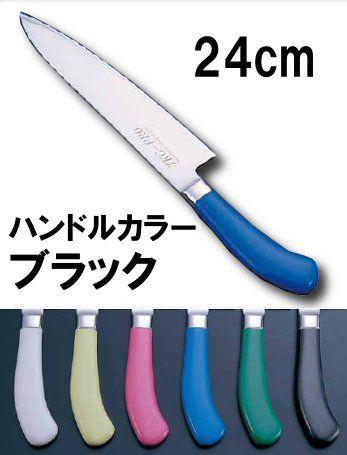 送料無料 包丁・ナイフ TKG-PRO(プロ) 業務用抗菌カラー包丁 牛刀(両刃) 24cm ブラック (6-0308-0518)
