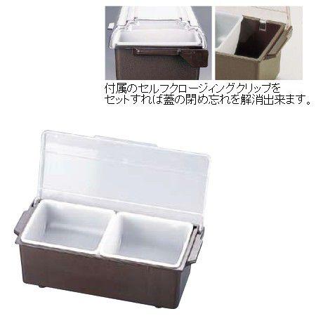 薬味・調味料入 TRAEXコンジメントディスペンサーインサートパンワイドタイプ 4740 2ヶ入 ブラウン(350×165×H120mm)(7-0210-0801)