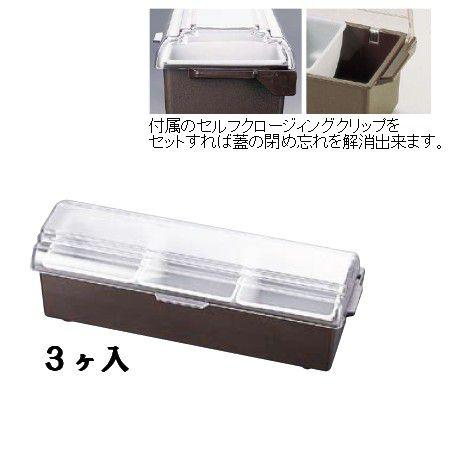 薬味・調味料入 TRAEXコンジメントディスペンサー インサートパン ワイドタイプ 4742 3ヶ入 ブラウン(7-0210-0901)