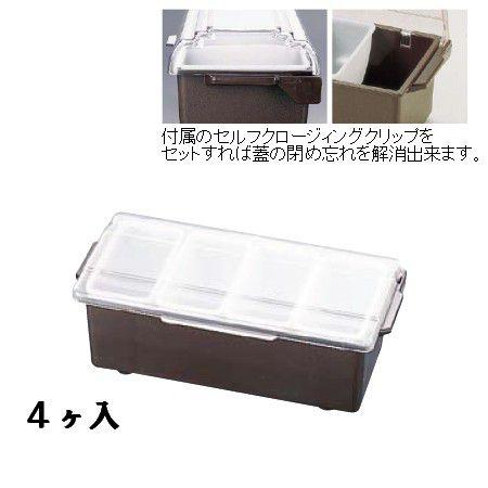 【送料無料】【薬味・調味料入】TRAEXコンジメントディスペンサーインサートパンレギュラータイプ4741 4ヶ入 ブラウン(350×165×H120mm)(6-0204-1101)