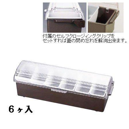 薬味・調味料入 TRAEXコンジメントディスペンサーインサートパンレギュラータイプ 4743 6ヶ入 ブラウン(7-0210-1201)