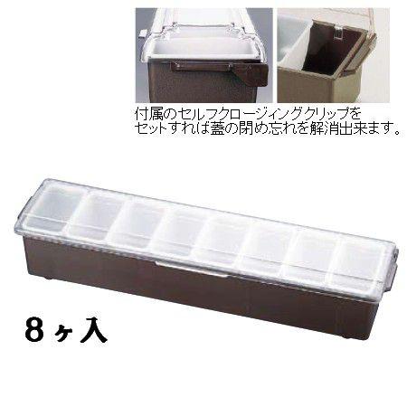 送料無料 薬味・調味料入 保存容器 TRAEXコンジメントディスペンサーインサートパンレギュラータイプ 4746 8ヶ入 ブラウン(6-0204-1301)