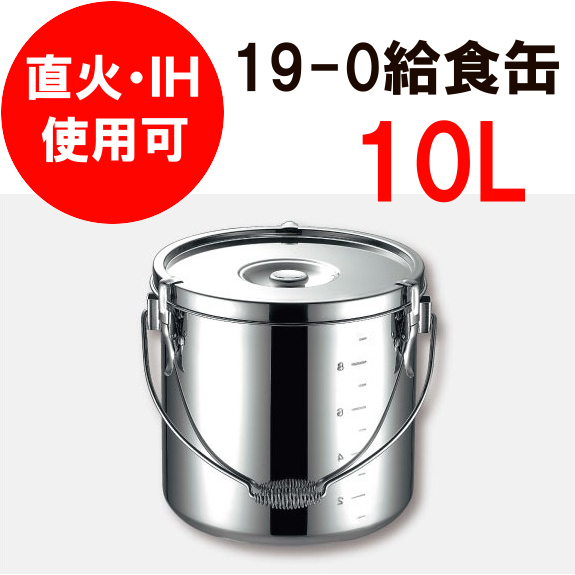 IH対応 19-0クロムステンレス給食缶(汁食缶)10.0L・24cm(7-0183-0404)