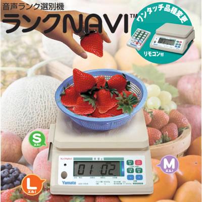 大和製衡|Yamato デジタル上皿はかり・音声ランク選別機 ランクナビ 検定外品 ひょう量:3kg 6kg 15kg 型式UDS-1VN-R