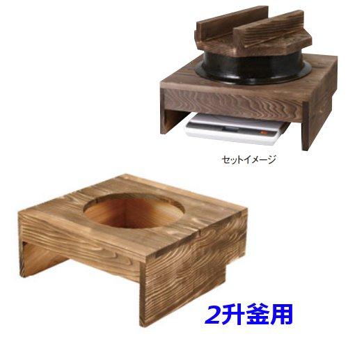 アルミ電磁釜用ハカマ 2升釜用 (サイズ:500×500×H180)ビュッフェ・バイキングのIH調理器を隠して雰囲気を壊さないディスプレイを。(EBM18-1)(962-02)