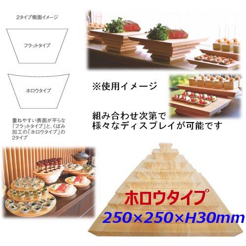 ヒノキプレート スクエアプレート(正方形/四角形) ※ホロウタイプ[250](250×250×H30)重ね方次第で無限の可能性を魅せる多様性のある木製ピラミッド。(EBM18-1)(964-02)